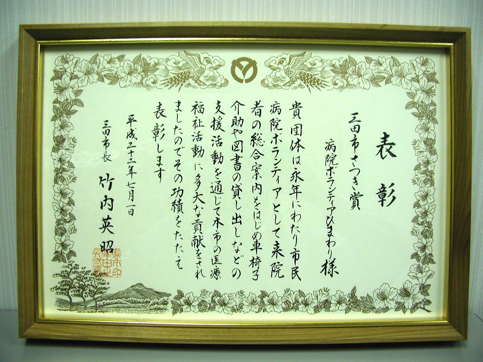 さつき賞賞状.JPG