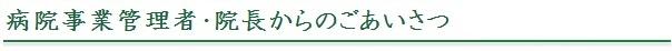 director_greeting2.jpg