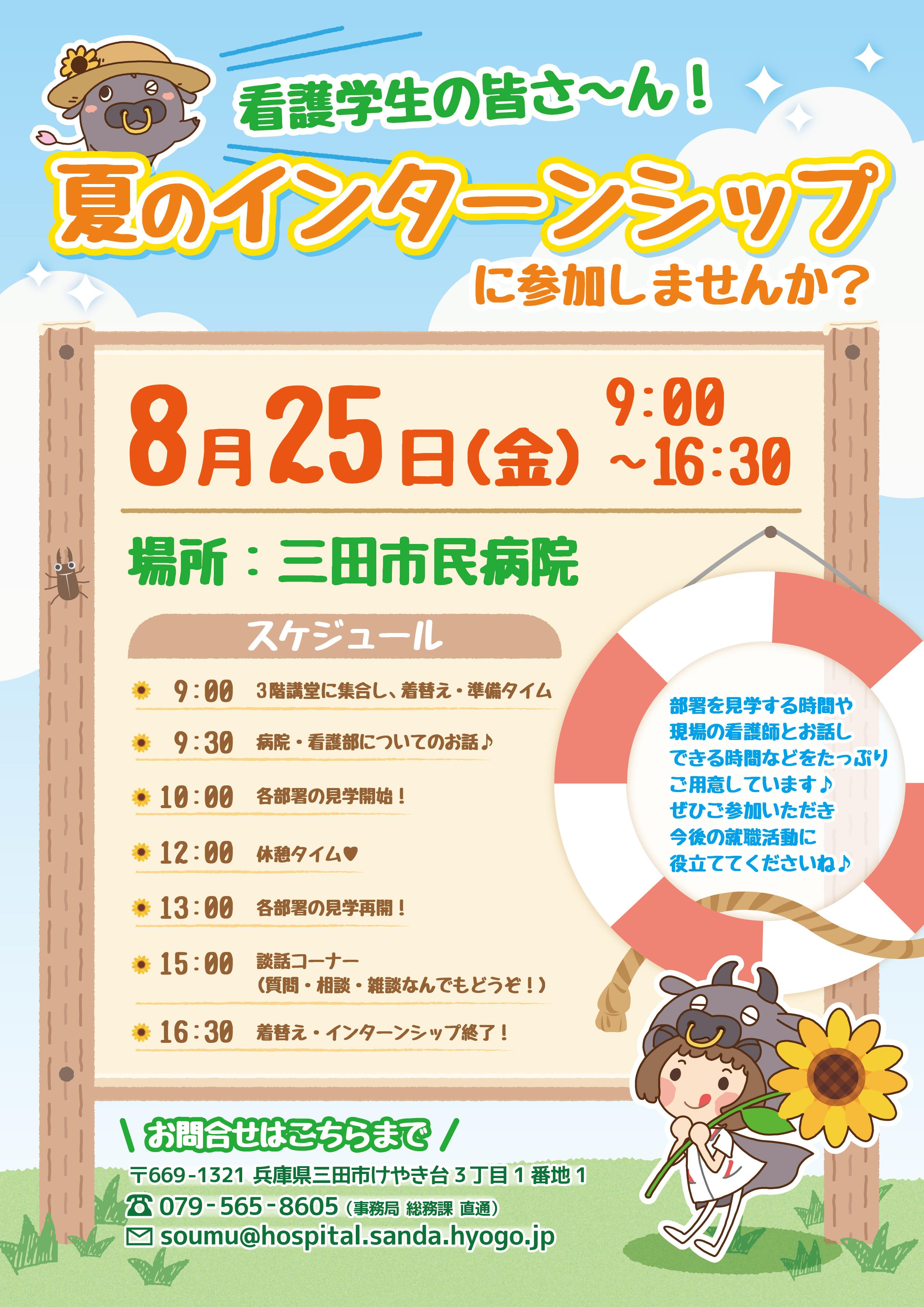 170721三田市民病院様_インターンシップweb用データ調整ver11.jpg