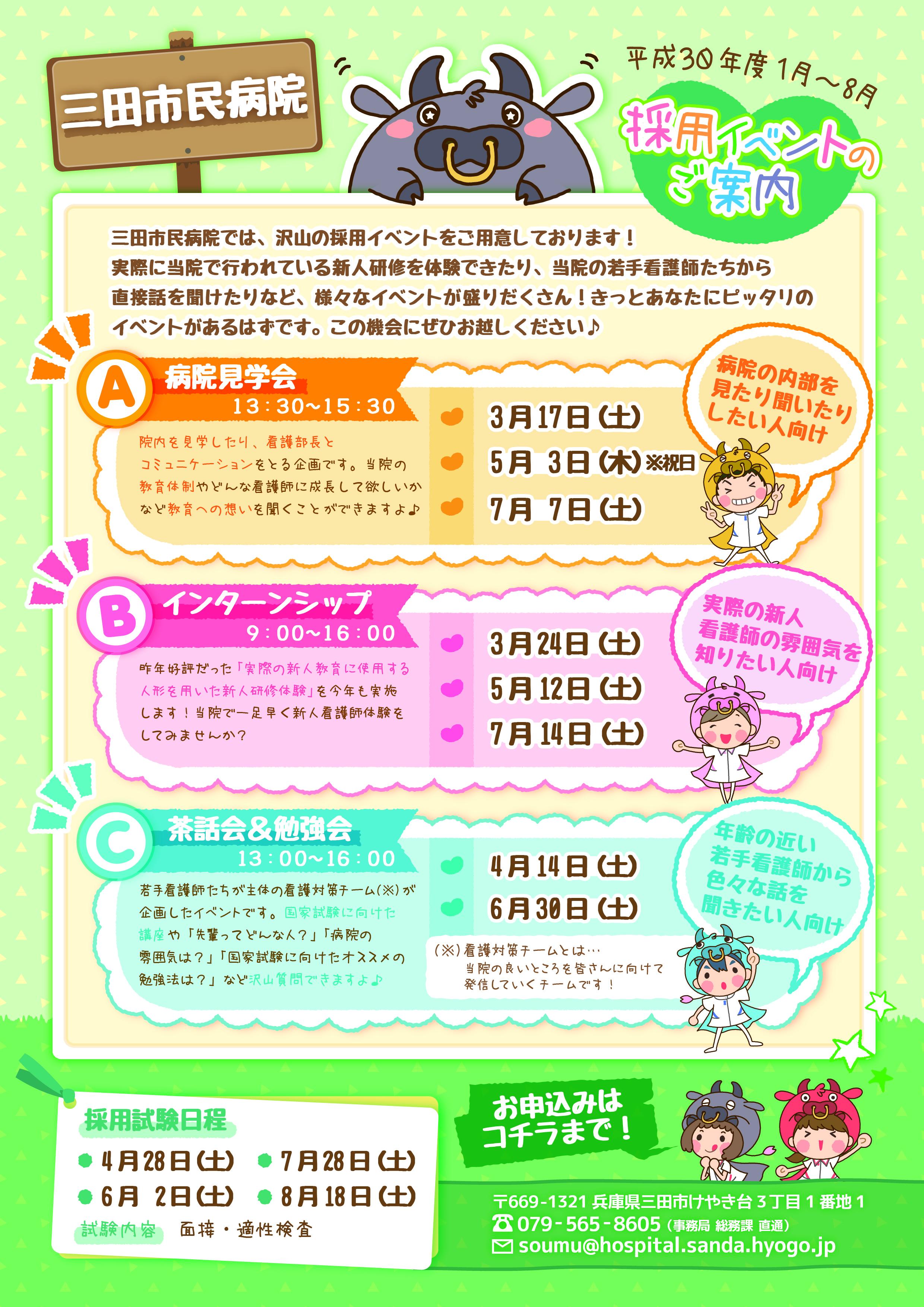 180109三田市民病院様_平成30年度の採用イベントチラシver13.jpg